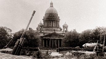 Один день в истории: Начало ленинградской блокады