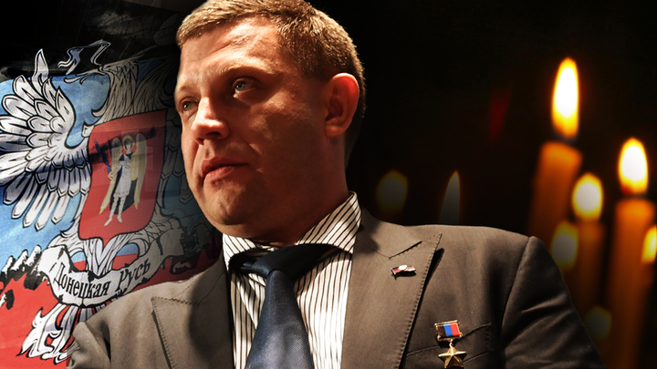 Патриот, Воин, Политик, Батя… Светлой памяти Александра Захарченко