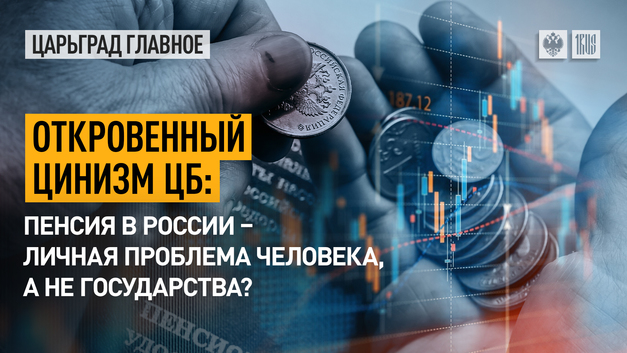 Откровенный цинизм ЦБ: пенсия в России – личная проблема человека, а не государства?