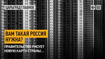 Вам такая Россия нужна? Правительство рисует новую карту страны…