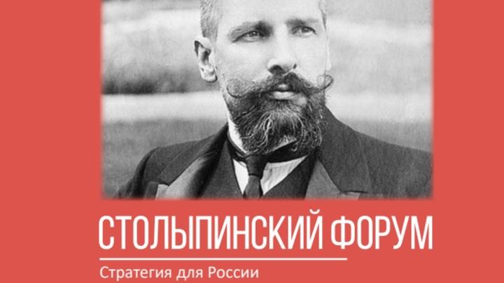 Столыпинский форум: Альтернатива скудоумию правительства и ЦБ