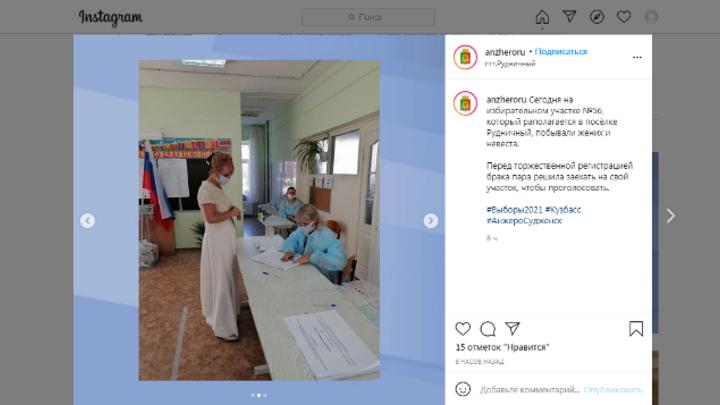 Пара из Кузбасса посетила избирательный участок в день свадьбы