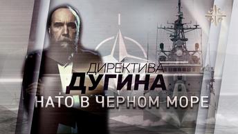 Черное море: не НАТО, а наше [Директива Дугина]