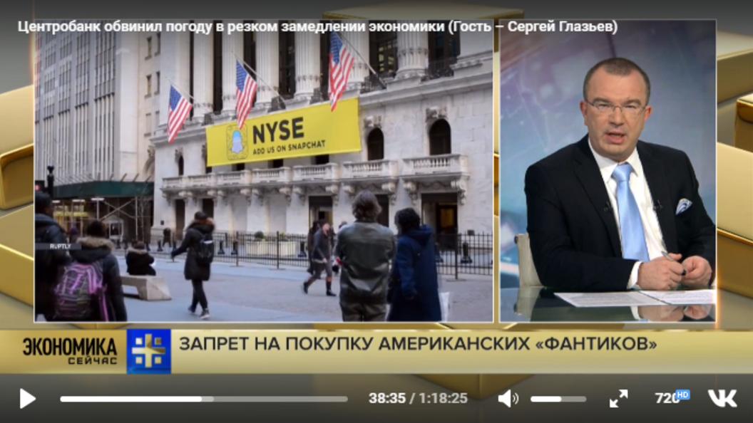 Сергей Глазьев прокомментировал запрет хранения российских резервов в гособлигациях США