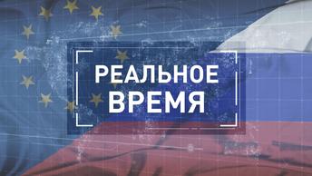 Россия-ЕС: будущее есть?