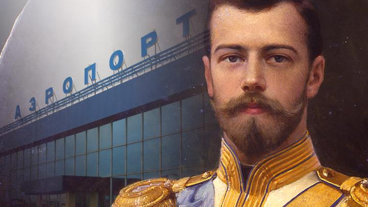 Торжество справедливости: Аэропорту Мурманска присвоено имя Императора Николая II