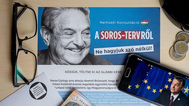 Блок Сороса против Виктора Орбана