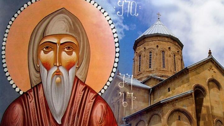 Отец грузинского монашества. Преподобный Шио Мгвимский. Церковный календарь на 11 марта