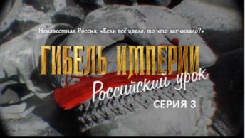 Фильм митрополита Тихона (Шевкунова): «Гибель Империи. Российский урок» 3 серия