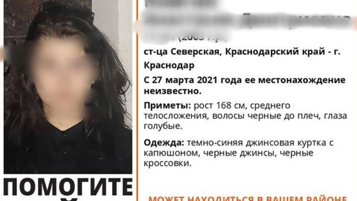 Больше двух недель гостила у знакомых: На Кубани нашли пропавшую 17-летнюю девушку