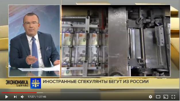 Эксперт дал оценку ситуации с оттоком капиталов из России
