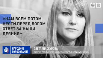 Светлана Журова: «Нам всем потом нести перед Богом ответ за наши деяния»