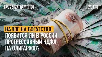 Налог на богатство: появится ли в России прогрессивный НДФЛ на олигархов?