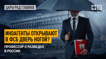 Иноагенты открывают в ФСБ дверь ногой? Профессор о разведке в России