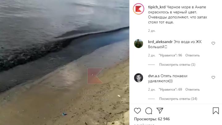 Эксперты объяснили, почему почернела морская вода в Анапе