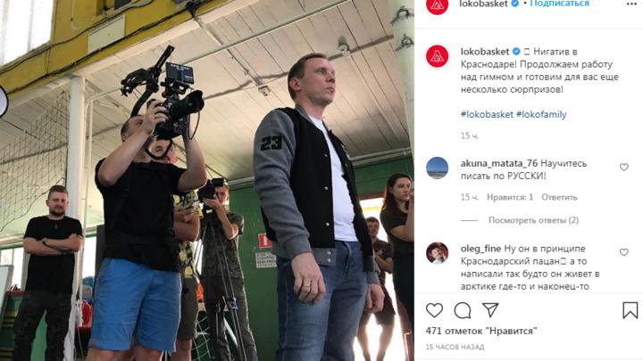 Рэпер Нигатив снял клип к гимну клуба «Локомотив-Кубань» в Краснодаре