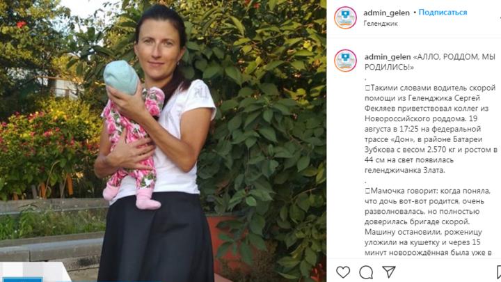 Жительница Геленджика родила дочь в машине по дороге в больницу