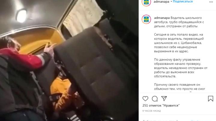 Пытались поджечь кресла: В Анапе водителя автобуса, обматерившего школьников, отстранили от работы