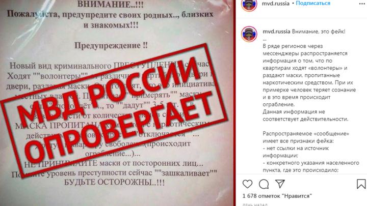 Сообщения о волонтерах, раздающих на Кубани и Ставрополье маски с наркотиком, оказались фейком