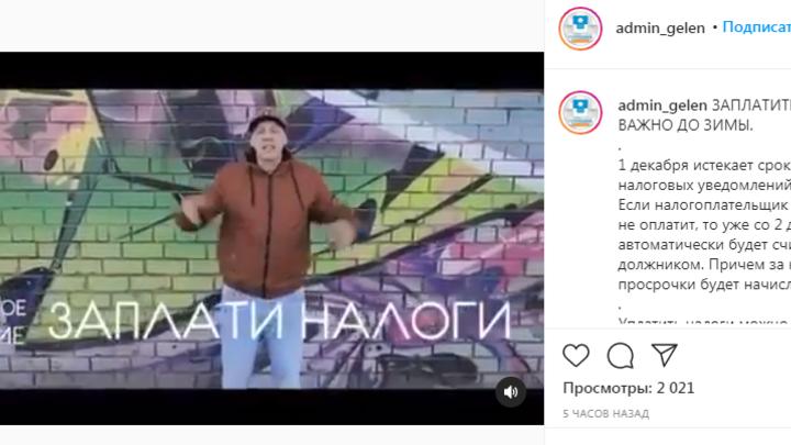 Мэрия Геленджика через рэп-клип напомнила местным жителям о необходимости уплаты налогов до зимы
