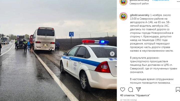 На Кубани под колесами автобуса погиб 28-летний мужчина