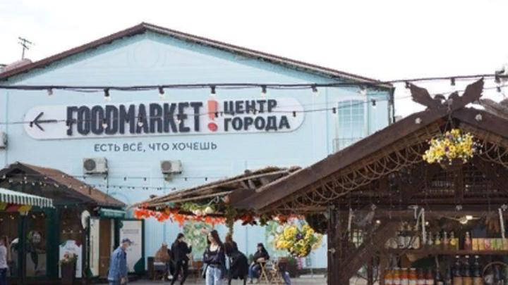 В центре Краснодара по предписанию Роспотребнадзора закрыли «Фудмаркет»
