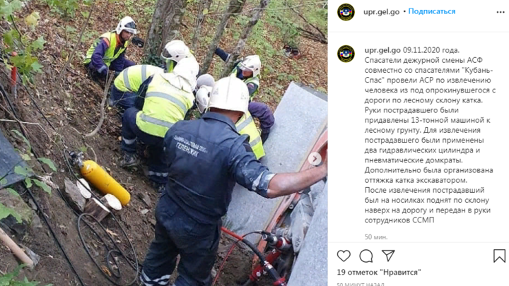В Геленджике на мужчину упал 13-тонный каток