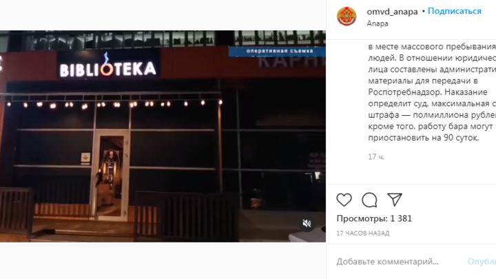 В Анапе владельцу бара грозит крупный штраф за нарушение постановлений Роспотребнадзора