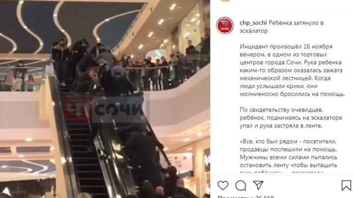 Прокуратура начала проверку после травмирования девочки на эскалаторе в ТЦ Сочи