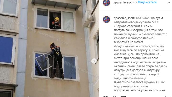 Пролежал на полу больше двух дней: В Сочи пенсионер боролся за жизнь в запертой квартире