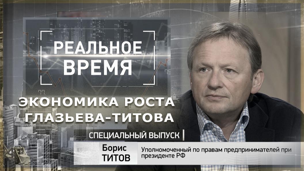 Экономика роста Глазьева-Титова [Реальное время]