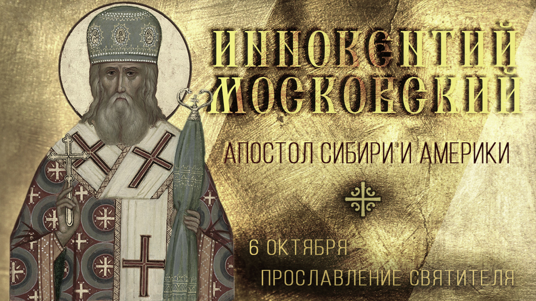 Апостол Сибири и Америки