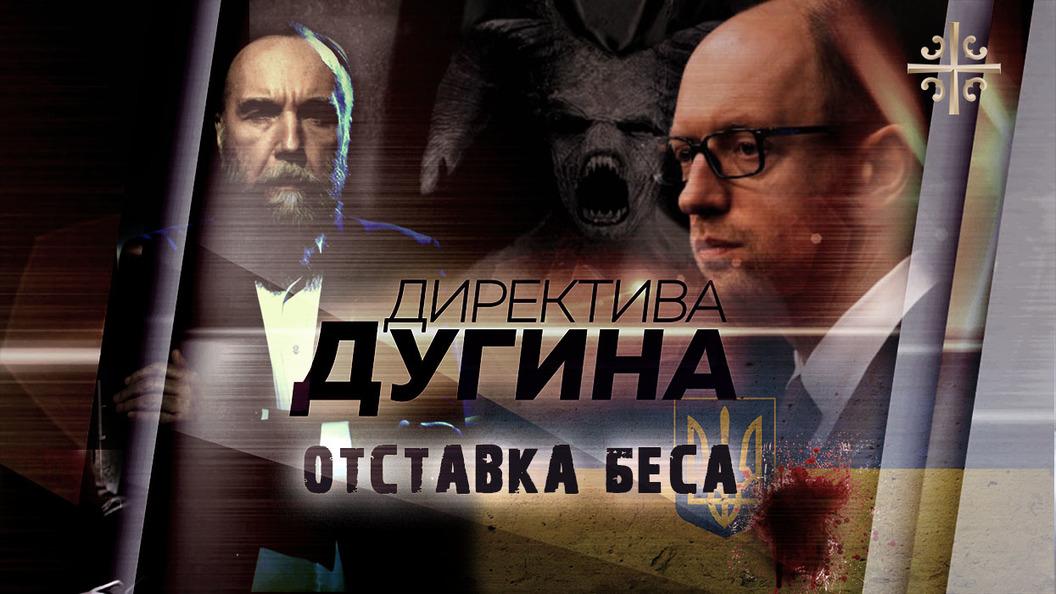 Дугин об отставке Яценюка: Бес подал в отставку, остальные остались