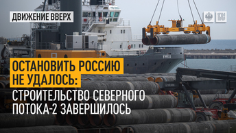 Остановить Россию не удалось: строительство Северного потока-2 завершилось