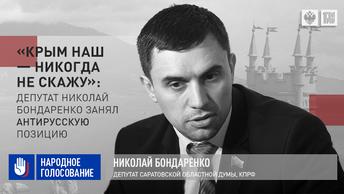 «Крым наш – никогда не скажу»: Депутат Николай Бондаренко занял антирусскую позицию