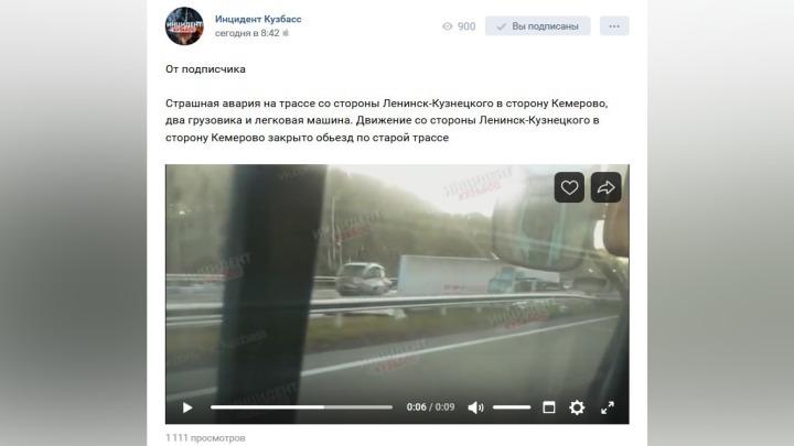 На автодороге Кемерово-Новокузнецк из-за столкновения грузовиков и легковушки ограничили движение