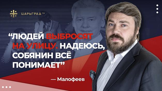Малофеев: Людей выбросят на улицу. Надеюсь, Собянин всё понимает
