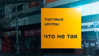 Уроки Кемерово: Госдума обяжет ТЦ перенести кинотеатры на нижние этажи