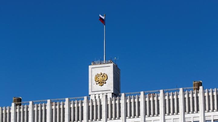 Правительство России одобрило выход из ДОН