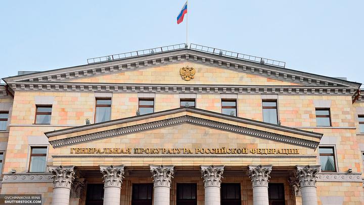 Генпрокуратура РФ: Надо ужесточить контроль за НКО