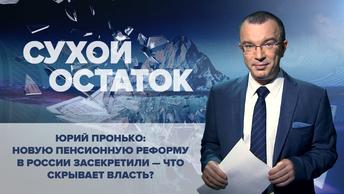 Пронько: Новую пенсионную реформу в России засекретили – что скрывает власть?