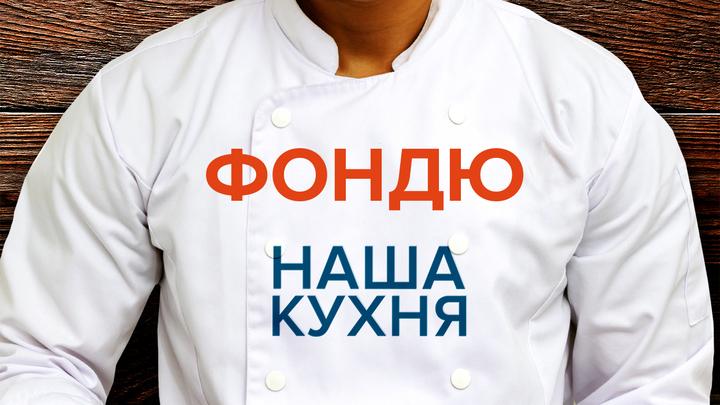 Наша Кухня. Фондю