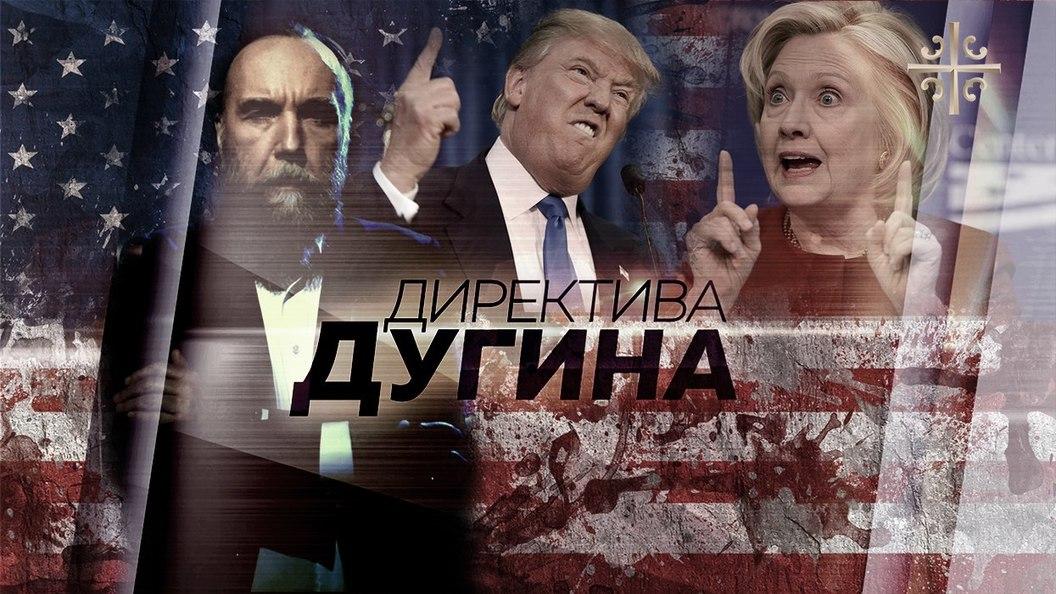В США определились с кандидатами: Трамп vs Клинтон [Директива Дугина]