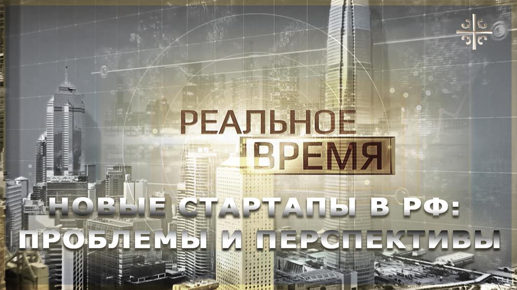 Новые стартапы в РФ: проблемы и перспективы