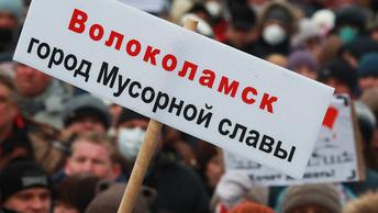 В шаге от бунта: Жители Волоколамска готовы поднять восстание