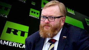 Виталий Милонов: На Russia Тoday слишком мало пропаганды