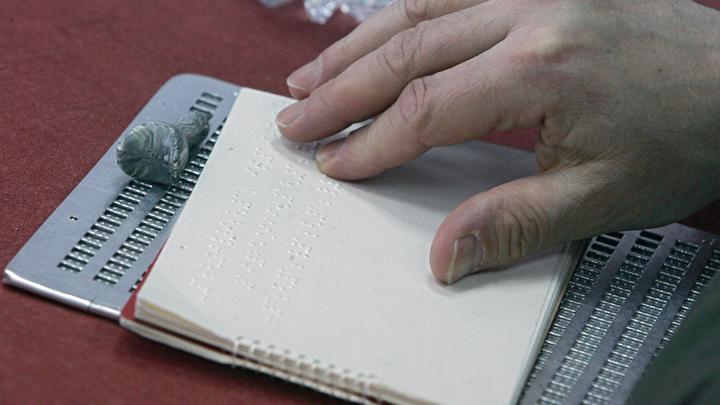 Визуальный протез для незрячих: Учёные научили слепых узнавать буквы