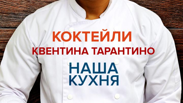 Наша Кухня. Коктейли Квентина Тарантино