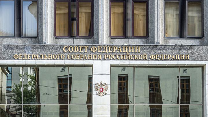 Совет Федерации изменил Россию: Сенаторы приняли важные законы