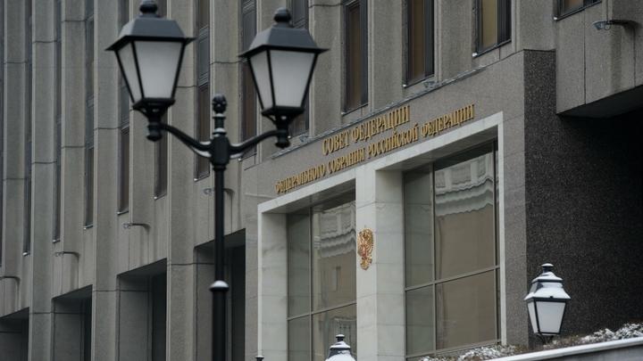 Совет Федерации обратился к мировому сообществу с призывом удержать США в СВПД